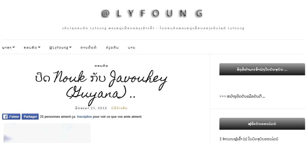 Le site @Lyfoung en laotient